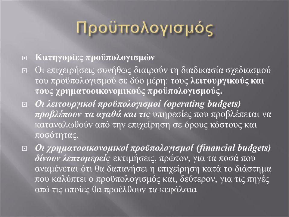  Κατηγορίες προϋπολογισμών  Οι επιχειρήσεις συνήθως διαιρούν τη διαδικασία σχεδιασμού του προϋπολογισμού σε δύο μέρη : τους λειτουργικούς και τους χρηματοοικονομικούς προϋπολογισμούς.