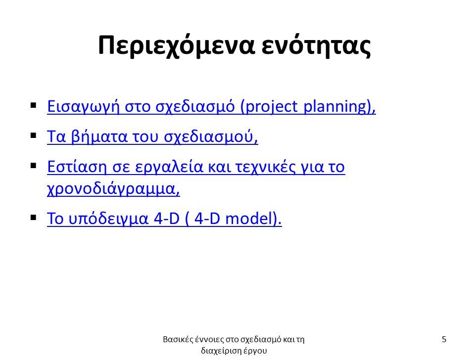 Περιεχόμενα ενότητας  Εισαγωγή στο σχεδιασμό (project planning), Εισαγωγή στο σχεδιασμό (project planning),  Τα βήματα του σχεδιασμού, Τα βήματα του σχεδιασμού,  Εστίαση σε εργαλεία και τεχνικές για το χρονοδιάγραμμα, Εστίαση σε εργαλεία και τεχνικές για το χρονοδιάγραμμα,  Το υπόδειγμα 4-D ( 4-D model).
