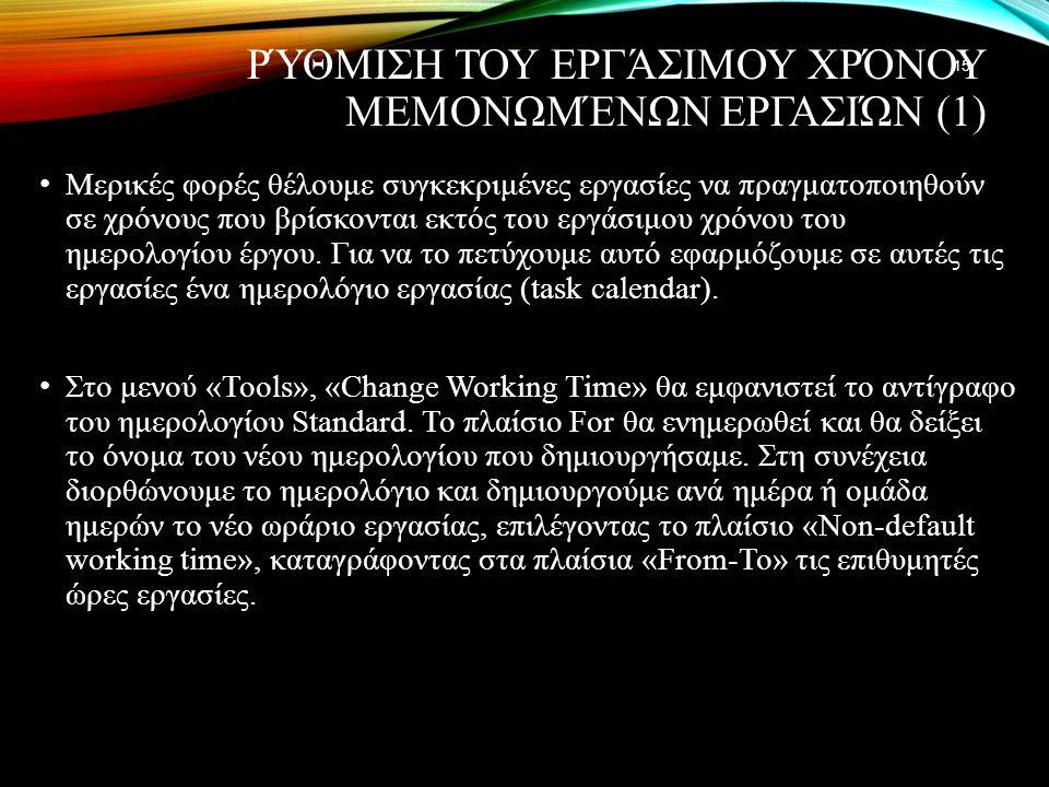 ΡΎΘΜΙΣΗ ΤΟΥ ΕΡΓΆΣΙΜΟΥ ΧΡΌΝΟΥ ΜΕΜΟΝΩΜΈΝΩΝ ΕΡΓΑΣΙΏΝ (1) Μερικές φορές θέλουμε συγκεκριμένες εργασίες να πραγματοποιηθούν σε χρόνους που βρίσκονται εκτός του εργάσιμου χρόνου του ημερολογίου έργου.