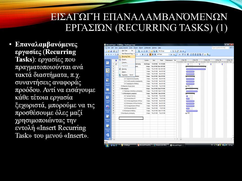ΕΙΣΑΓΩΓΉ ΕΠΑΝΑΛΑΜΒΑΝΌΜΕΝΩΝ ΕΡΓΑΣΙΏΝ (RECURRING TASKS) (1) Επαναλαμβανόμενες εργασίες (Recurring Tasks): εργασίες που πραγματοποιούνται ανά τακτά διαστήματα, π.χ.