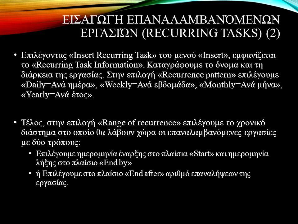 ΕΙΣΑΓΩΓΉ ΕΠΑΝΑΛΑΜΒΑΝΌΜΕΝΩΝ ΕΡΓΑΣΙΏΝ (RECURRING TASKS) (2) Επιλέγοντας «Insert Recurring Task» του μενού «Insert», εμφανίζεται το «Recurring Task Information».