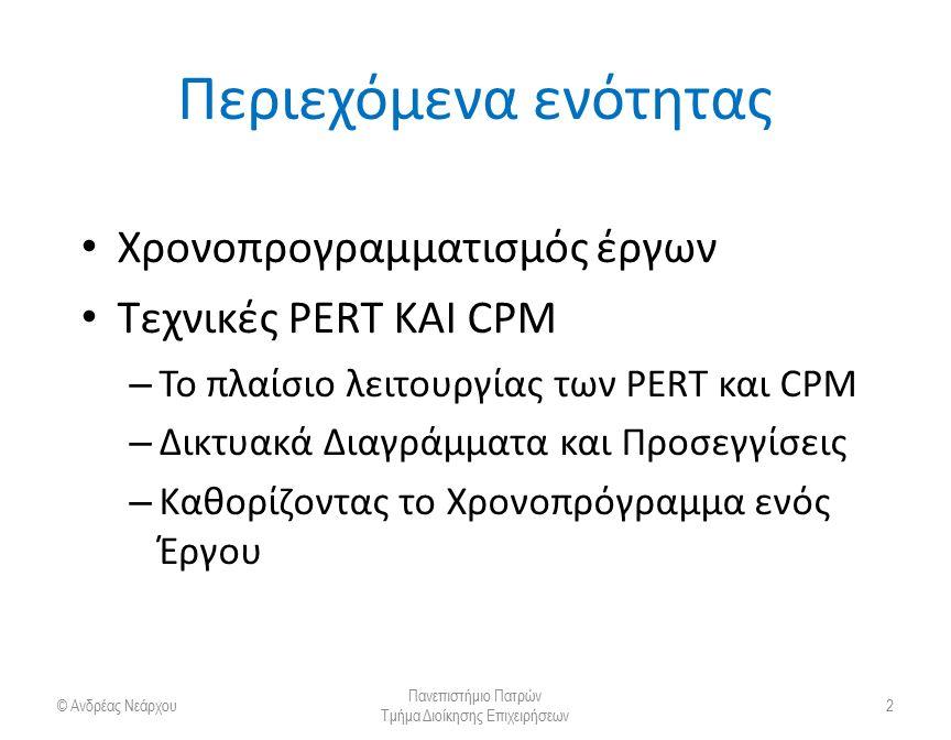 Περιεχόμενα ενότητας Χρονοπρογραμματισμός έργων Τεχνικές PERT ΚΑΙ CPM – Το πλαίσιο λειτουργίας των PERT και CPM – Δικτυακά Διαγράμματα και Προσεγγίσει