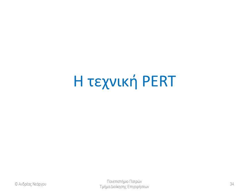 Η τεχνική PERT © Ανδρέας Νεάρχου Πανεπιστήμιο Πατρών Τμήμα Διοίκησης Επιχειρήσεων 34