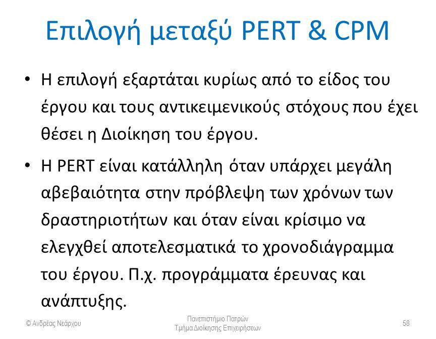 Επιλογή μεταξύ PERT & CPM Η επιλογή εξαρτάται κυρίως από το είδος του έργου και τους αντικειμενικούς στόχους που έχει θέσει η Διοίκηση του έργου. Η PE