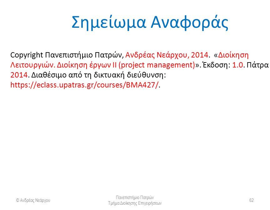 © Ανδρέας Νεάρχου Πανεπιστήμιο Πατρών Τμήμα Διοίκησης Επιχειρήσεων 62 Σημείωμα Αναφοράς Copyright Πανεπιστήμιο Πατρών, Ανδρέας Νεάρχου, 2014. «Διοίκησ