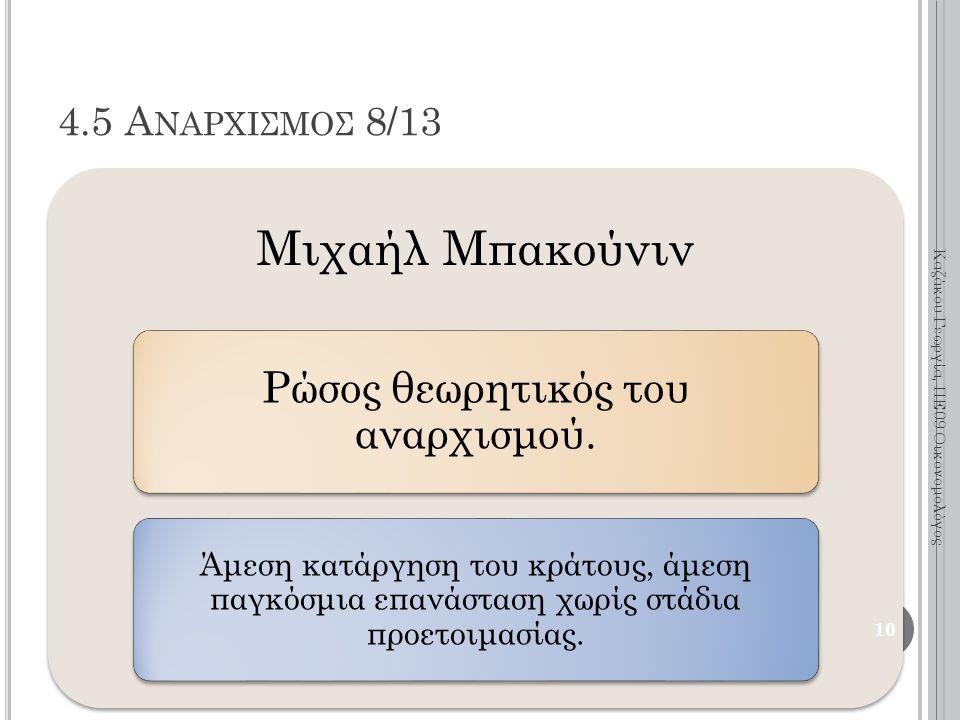 Μιχαήλ Μπακούνιν Ρώσος θεωρητικός του αναρχισμού.