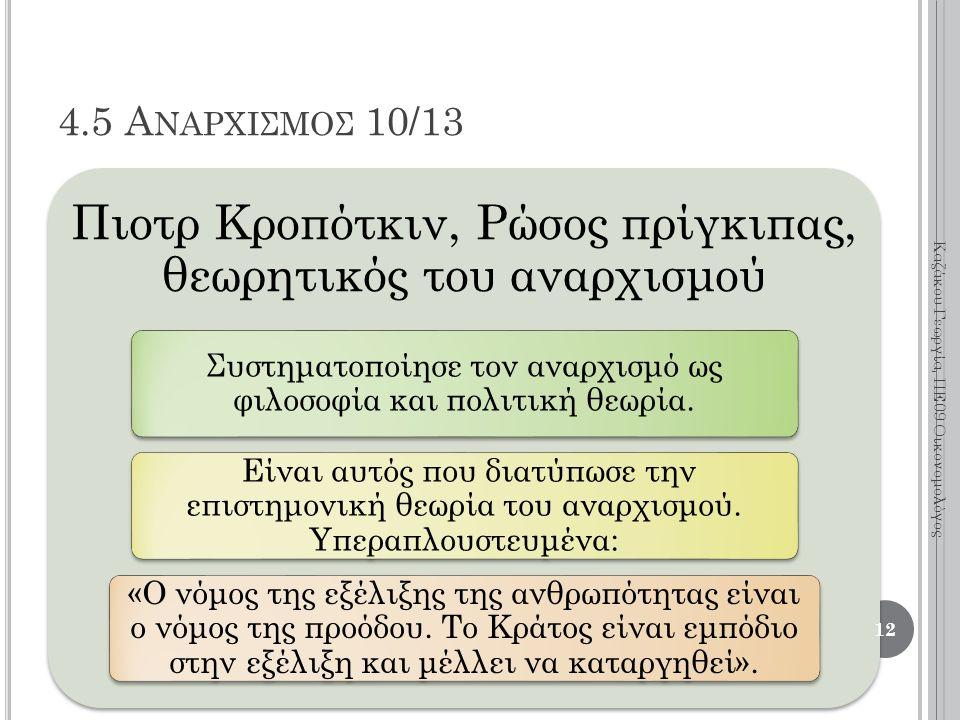 Πιοτρ Κροπότκιν, Ρώσος πρίγκιπας, θεωρητικός του αναρχισμού Συστηματοποίησε τον αναρχισμό ως φιλοσοφία και πολιτική θεωρία.