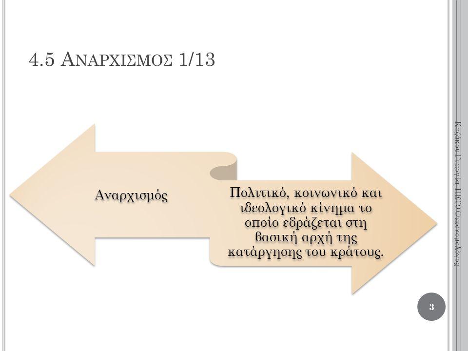 4.5 Α ΝΑΡΧΙΣΜΟΣ 1/13 Αναρχισμός Πολιτικό, κοινωνικό και ιδεολογικό κίνημα το οποίο εδράζεται στη βασική αρχή της κατάργησης του κράτους.