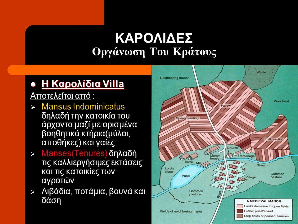 ΚΑΡΟΛΙΔΕΣ Οργάνωση Του Κράτους H Καρολίδια Villa H Καρολίδια Villa Αποτελείται από :  Mansus Indominicatus δηλαδή την κατοικία του άρχοντα μαζί με ορ