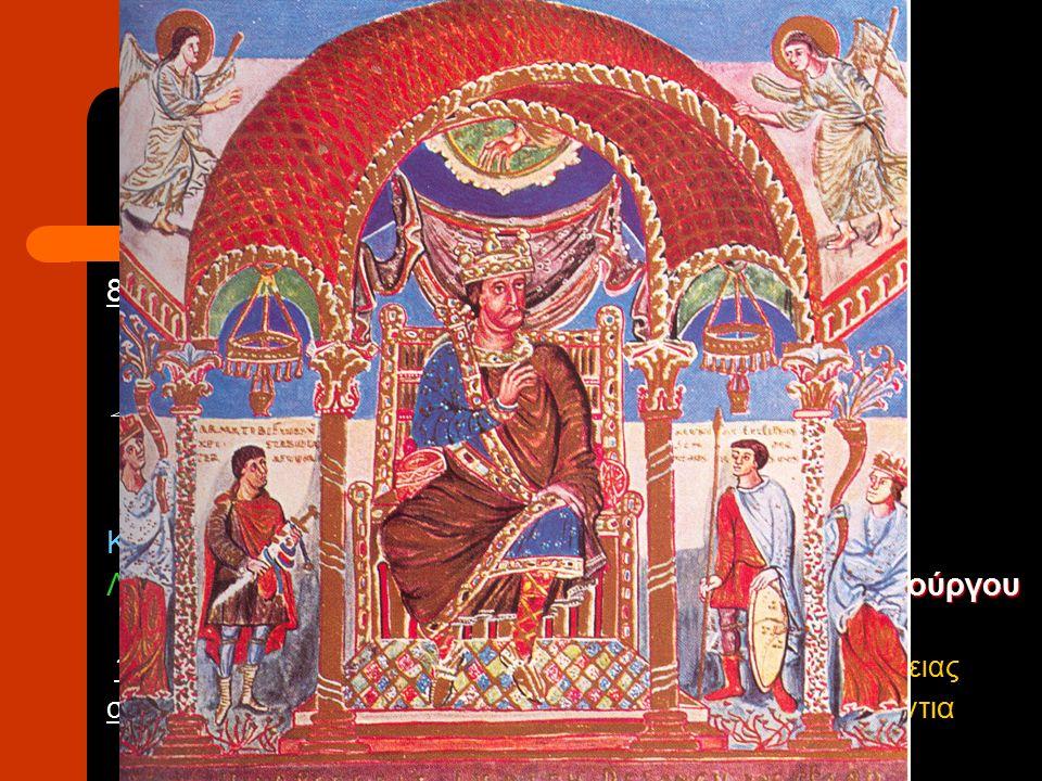 ΚΑΡΟΛΙΔΕΣ Αδυναμία του Λοθάριου Α' να αντιμετωπίσει τη Συμμαχία Συνθήκη Του Verdun 843 Διαίρεση της Αυτοκρατορίας σε τρία κράτη Κάρολος Β' Φαλακρός Λοθάριος Α' Λουδοβίκος Β' Γερμανικός Francia Occidentalis Francia Orientalis