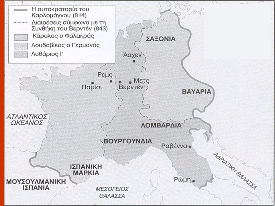 ΚΑΡΟΛΙΔΕΣ Αδυναμία του Λοθάριου Α' να αντιμετωπίσει τη Συμμαχία Συνθήκη Του Verdun 843 Διαίρεση της Αυτοκρατορίας σε τρία κράτη Κάρολος Β' Φαλακρός Λο