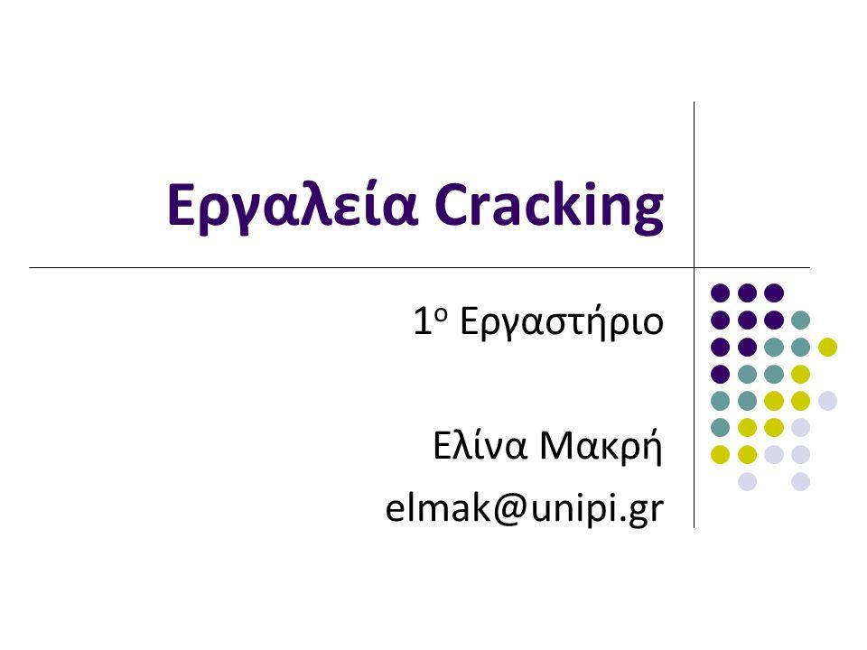 Εργαλεία Cracking 1 ο Εργαστήριο Ελίνα Μακρή elmak@unipi.gr