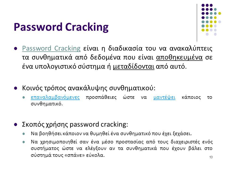 Password Cracking Password Cracking είναι η διαδικασία του να ανακαλύπτεις τα συνθηματικά από δεδομένα που είναι αποθηκευμένα σε ένα υπολογιστικό σύστημα ή μεταδίδονται από αυτό.