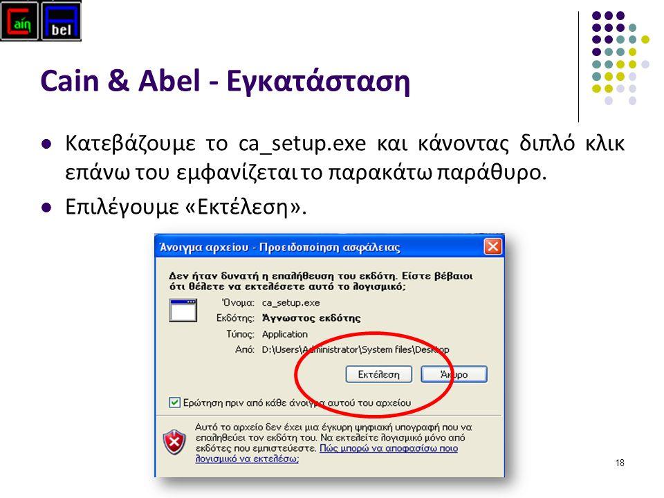 18 Cain & Abel - Εγκατάσταση Κατεβάζουμε το ca_setup.exe και κάνοντας διπλό κλικ επάνω του εμφανίζεται το παρακάτω παράθυρο.