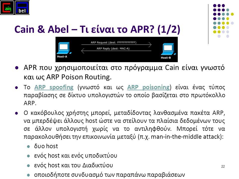 22 Cain & Abel – Τι είναι το APR.