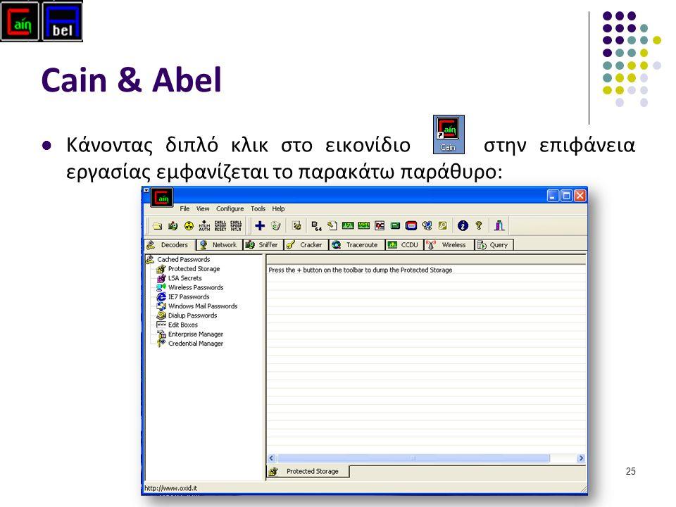 25 Cain & Abel Κάνοντας διπλό κλικ στο εικονίδιο στην επιφάνεια εργασίας εμφανίζεται το παρακάτω παράθυρο: