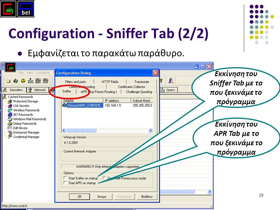 29 Configuration - Sniffer Tab (2/2) Εμφανίζεται το παρακάτω παράθυρο.