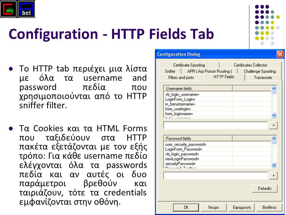 35 Configuration - HTTP Fields Tab Το ΗΤΤP tab περιέχει μια λίστα με όλα τα username and password πεδία που χρησιμοποιούνται από το HTTP sniffer filter.