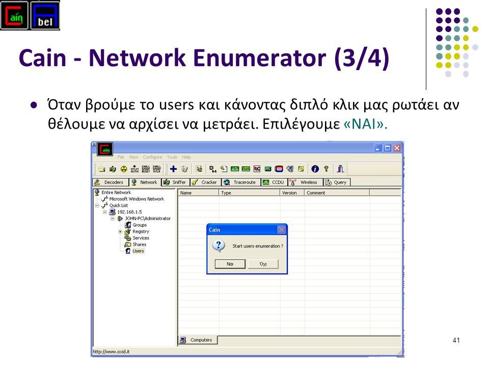 41 Cain - Network Enumerator (3/4) Όταν βρούμε το users και κάνοντας διπλό κλικ μας ρωτάει αν θέλουμε να αρχίσει να μετράει.