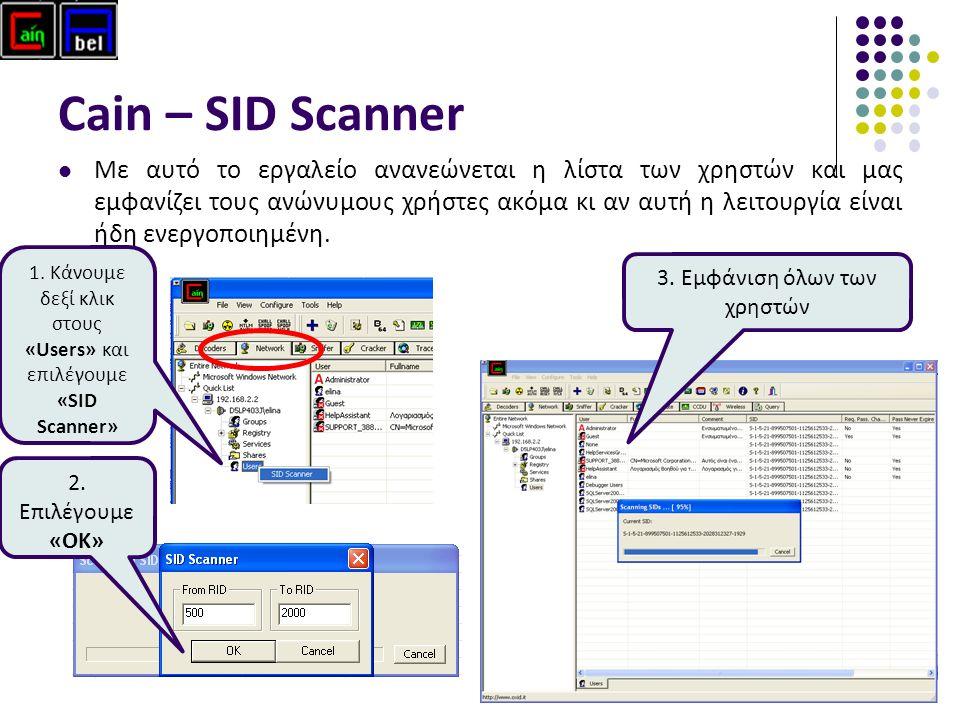 Cain – SID Scanner Με αυτό το εργαλείο ανανεώνεται η λίστα των χρηστών και μας εμφανίζει τους ανώνυμους χρήστες ακόμα κι αν αυτή η λειτουργία είναι ήδη ενεργοποιημένη.