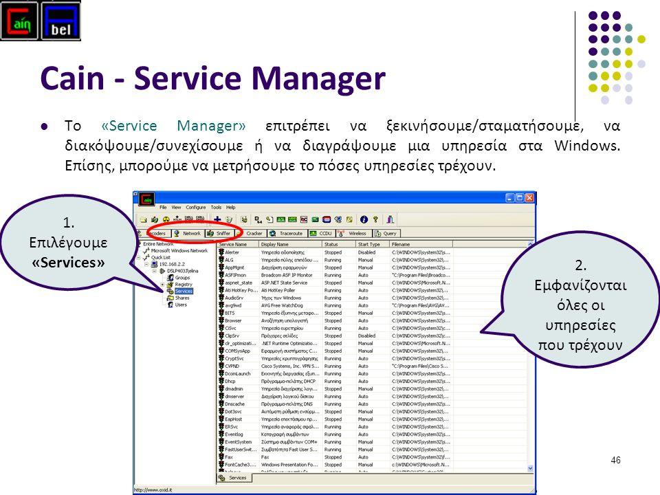 46 Cain - Service Manager Το «Service Manager» επιτρέπει να ξεκινήσουμε/σταματήσουμε, να διακόψουμε/συνεχίσουμε ή να διαγράψουμε μια υπηρεσία στα Windows.