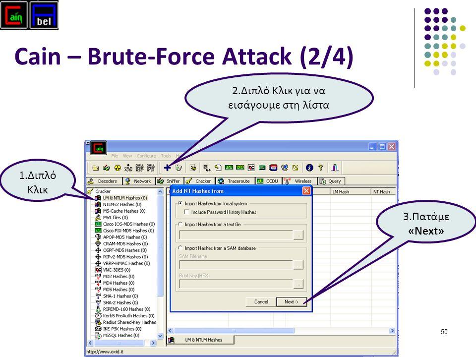 50 Cain – Brute-Force Attack (2/4) 1.Διπλό Κλικ 2.Διπλό Κλικ για να εισάγουμε στη λίστα 3.Πατάμε «Next»