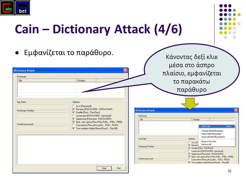 56 Cain – Dictionary Attack (4/6) Εμφανίζεται το παράθυρο.