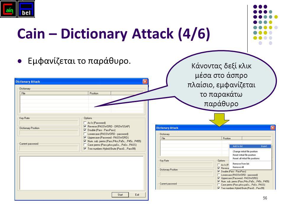 56 Cain – Dictionary Attack (4/6) Εμφανίζεται το παράθυρο. Κάνοντας δεξί κλικ μέσα στο άσπρο πλαίσιο, εμφανίζεται το παρακάτω παράθυρο