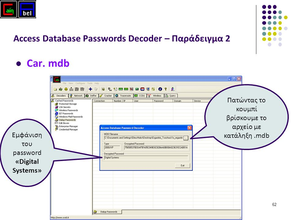 62 Access Database Passwords Decoder – Παράδειγμα 2 Car.