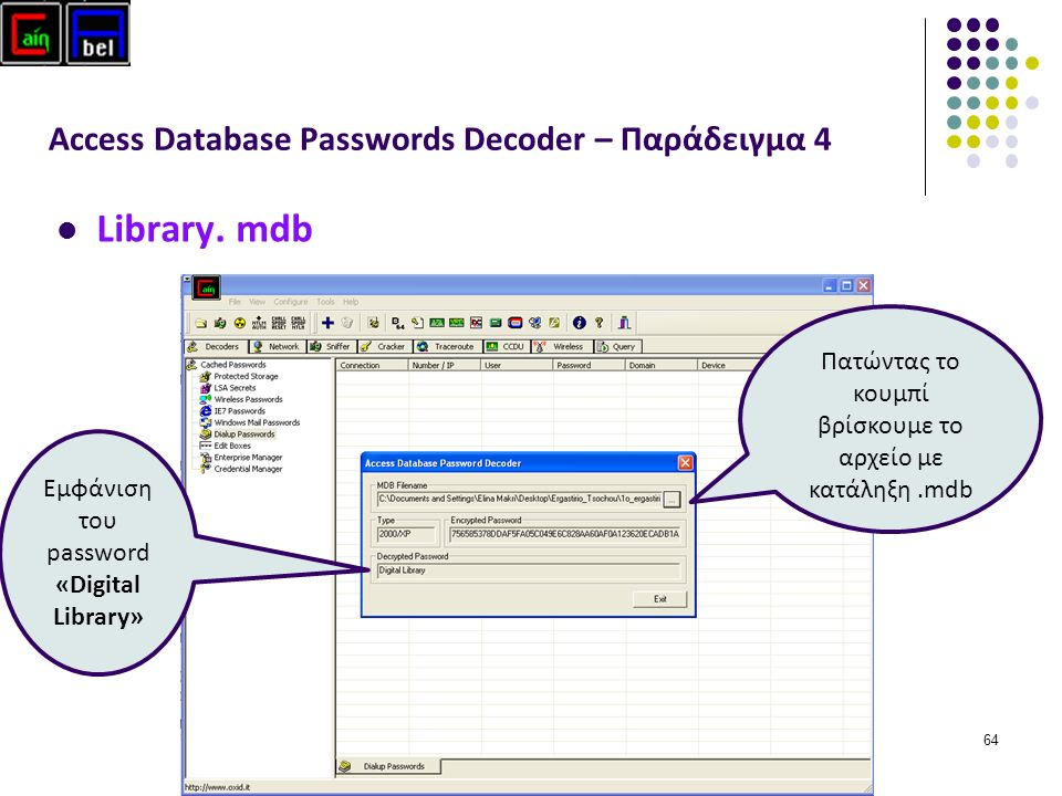 64 Access Database Passwords Decoder – Παράδειγμα 4 Library.