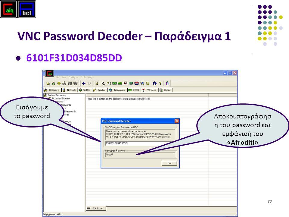 72 VNC Password Decoder – Παράδειγμα 1 6101F31D034D85DD Εισάγουμε το password Αποκρυπτογράφησ η του password και εμφάνισή του «Afroditi»