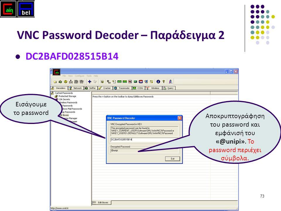73 VNC Password Decoder – Παράδειγμα 2 DC2BAFD028515B14 Εισάγουμε το password Αποκρυπτογράφηση του password και εμφάνισή του «@unipi».