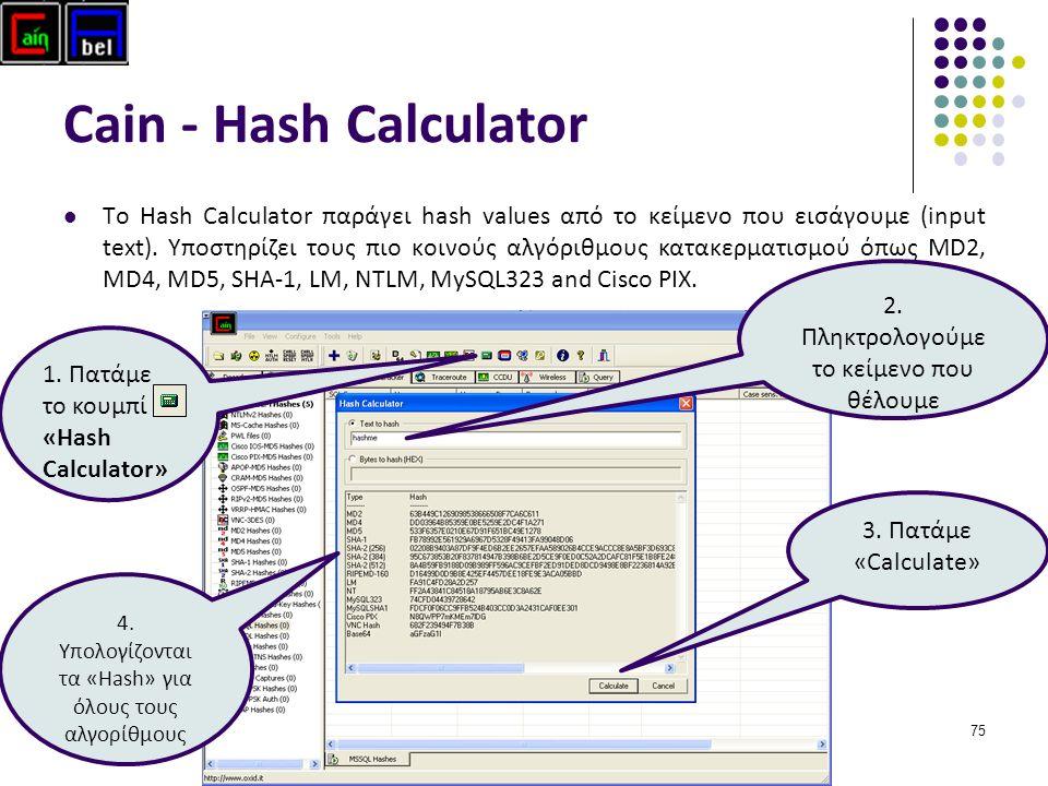 75 Cain - Hash Calculator To Hash Calculator παράγει hash values από το κείμενο που εισάγουμε (input text).