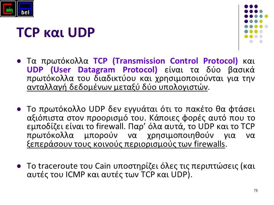 78 TCP και UDP Τα πρωτόκολλα TCP (Transmission Control Protocol) και UDP (User Datagram Protocol) είναι τα δύο βασικά πρωτόκολλα του διαδικτύου και χρησιμοποιούνται για την ανταλλαγή δεδομένων μεταξύ δύο υπολογιστών.
