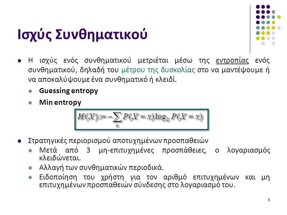 Ισχύς Συνθηματικού Η ισχύς ενός συνθηματικού μετριέται μέσω της εντροπίας ενός συνθηματικού, δηλαδή του μέτρου της δυσκολίας στο να μαντέψουμε ή να αποκαλύψουμε ένα συνθηματικό ή κλειδί.