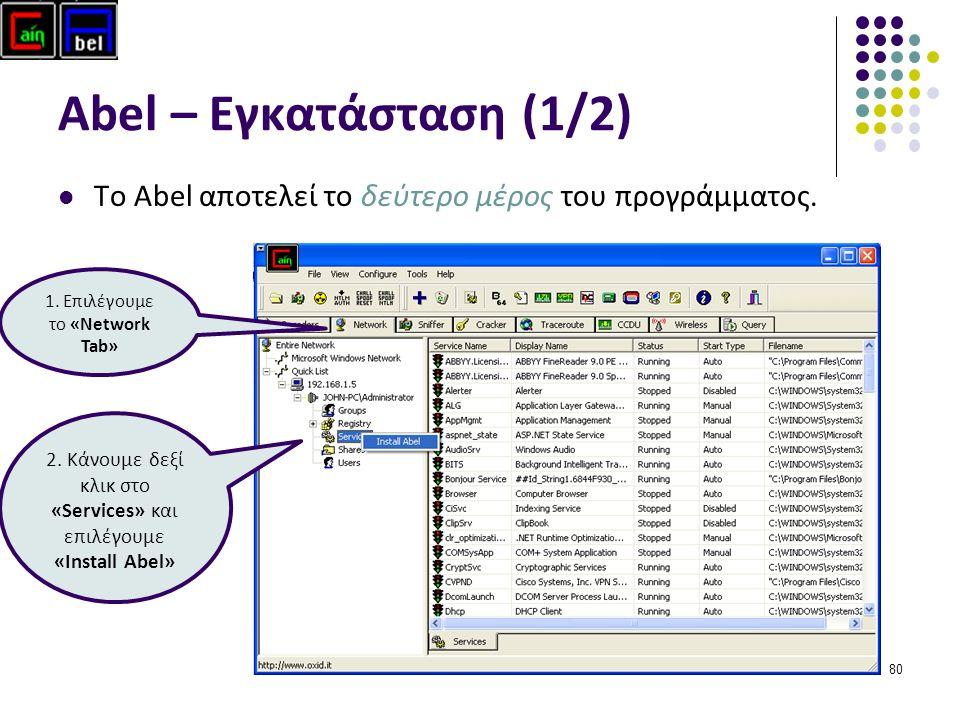 Abel – Εγκατάσταση (1/2) To Abel αποτελεί το δεύτερο μέρος του προγράμματος.