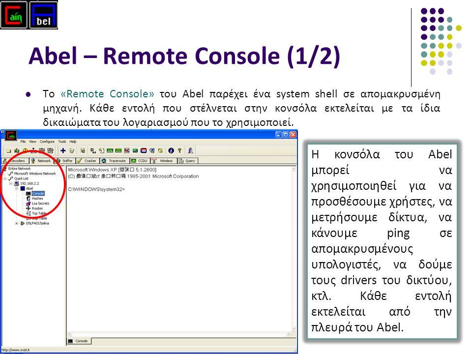 Abel – Remote Console (1/2) Το «Remote Console» του Abel παρέχει ένα system shell σε απομακρυσμένη μηχανή.