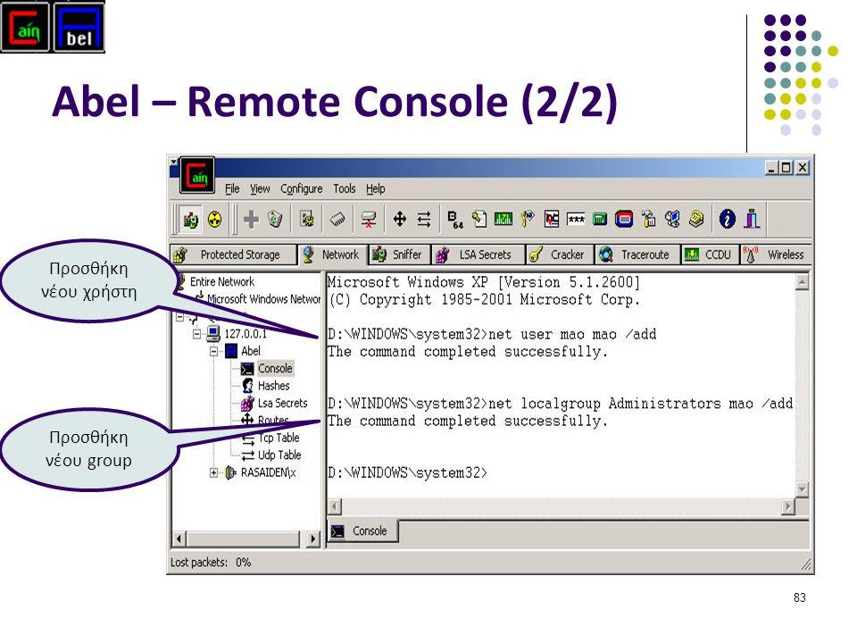 Abel – Remote Console (2/2) 83 Προσθήκη νέου χρήστη Προσθήκη νέου group