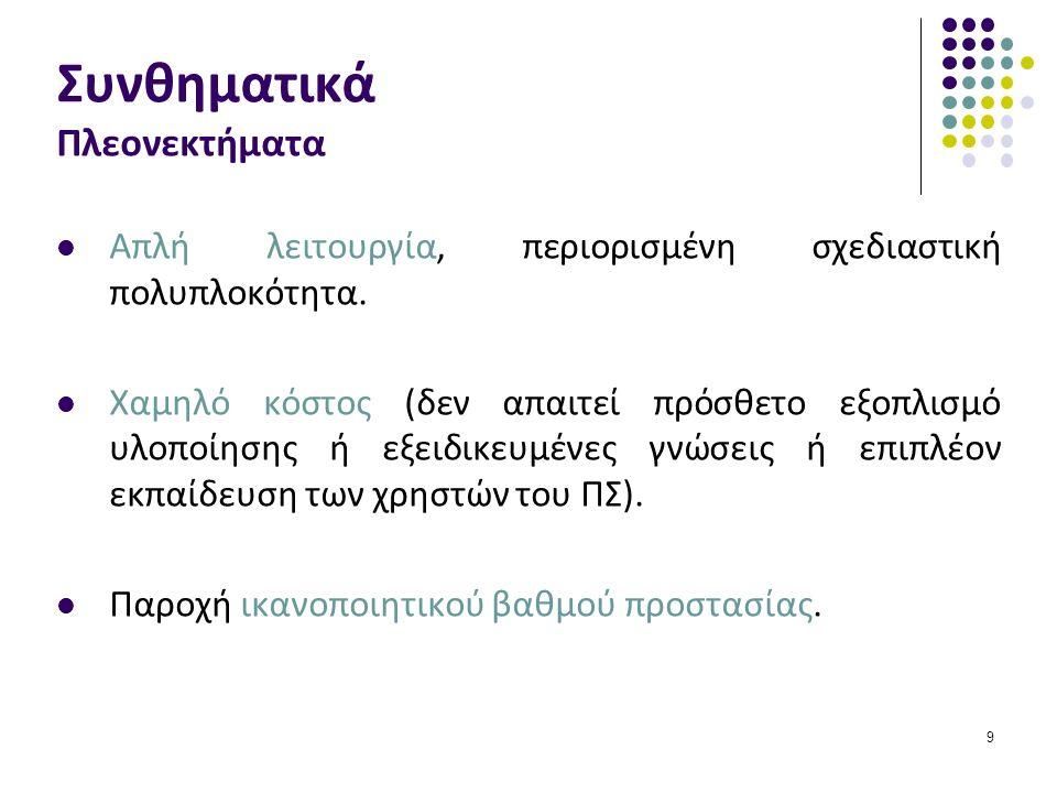 9 Συνθηματικά Πλεονεκτήματα Απλή λειτουργία, περιορισμένη σχεδιαστική πολυπλοκότητα.