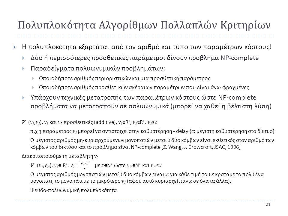 21 Πολυπλοκότητα Αλγορίθμων Πολλαπλών Κριτηρίων  Η πολυπλοκότητα εξαρτάται από τον αριθμό και τύπο των παραμέτρων κόστους .