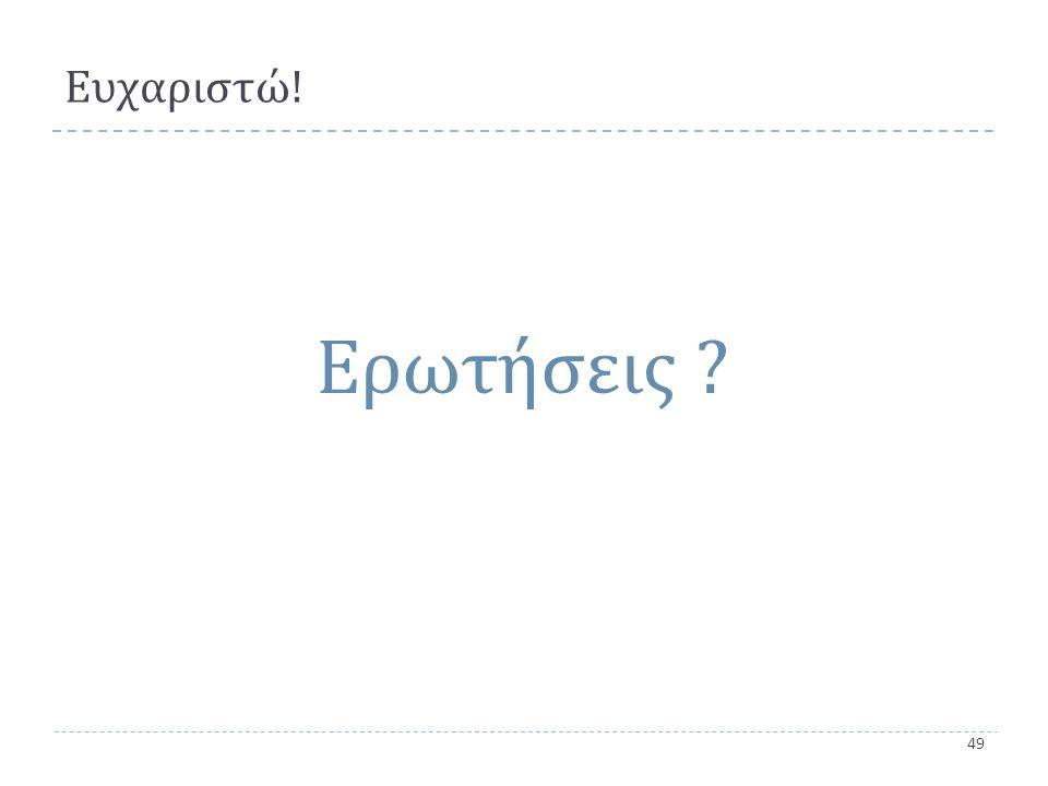 49 Ευχαριστώ ! Ερωτήσεις