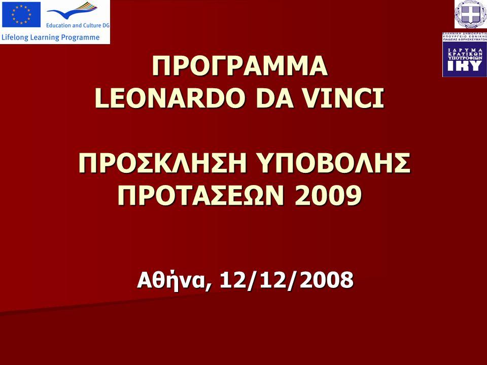 ΠΡΟΓΡΑΜΜΑ LEONARDO DA VINCI ΠΡΟΣΚΛΗΣΗ ΥΠΟΒΟΛΗΣ ΠΡΟΤΑΣΕΩΝ 2009 Αθήνα, 12/12/2008