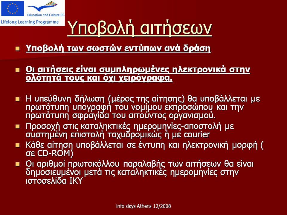 info-days Athens 12/2008 Υποβολή αιτήσεων Υποβολή των σωστών εντύπων ανά δράση Υποβολή των σωστών εντύπων ανά δράση Οι αιτήσεις είναι συμπληρωμένες ηλεκτρονικά στην ολότητά τους και όχι χειρόγραφα.