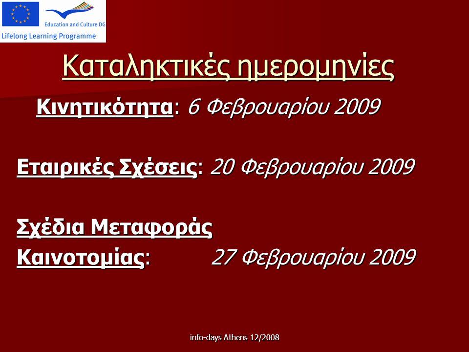 info-days Athens 12/2008 Καταληκτικές ημερομηνίες Κινητικότητα: 6 Φεβρουαρίου 2009 Κινητικότητα: 6 Φεβρουαρίου 2009 Εταιρικές Σχέσεις: 20 Φεβρουαρίου 2009 Σχέδια Μεταφοράς Καινοτομίας: 27 Φεβρουαρίου 2009