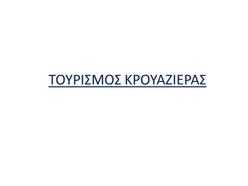 ΤΟΥΡΙΣΜΟΣ ΚΡΟΥΑΖΙΕΡΑΣ