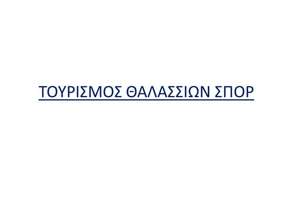 ΤΟΥΡΙΣΜΟΣ ΘΑΛΑΣΣΙΩΝ ΣΠΟΡ