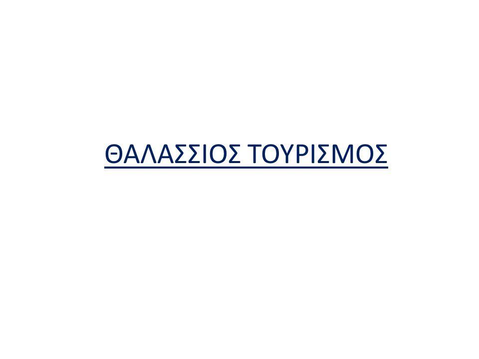 ΘΑΛΑΣΣΙΟΣ ΤΟΥΡΙΣΜΟΣ