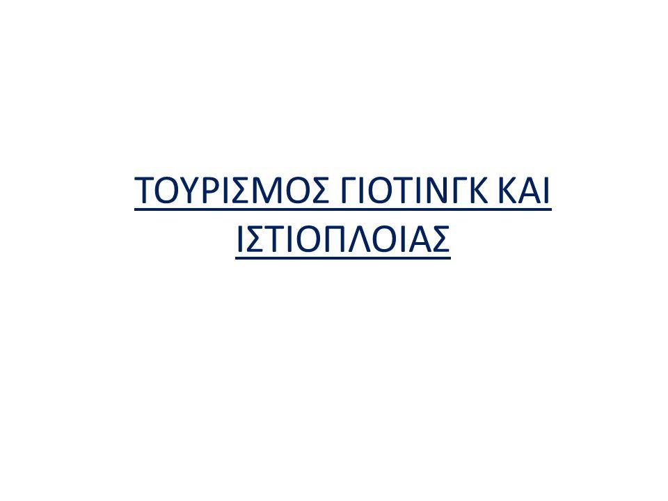 ΤΟΥΡΙΣΜΟΣ ΓΙΟΤΙΝΓΚ ΚΑΙ ΙΣΤΙΟΠΛΟΙΑΣ