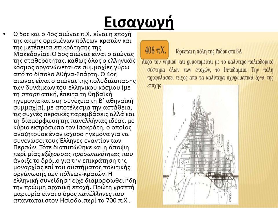 Εισαγωγή Ο 5ος και ο 4ος αιώνας π.Χ.