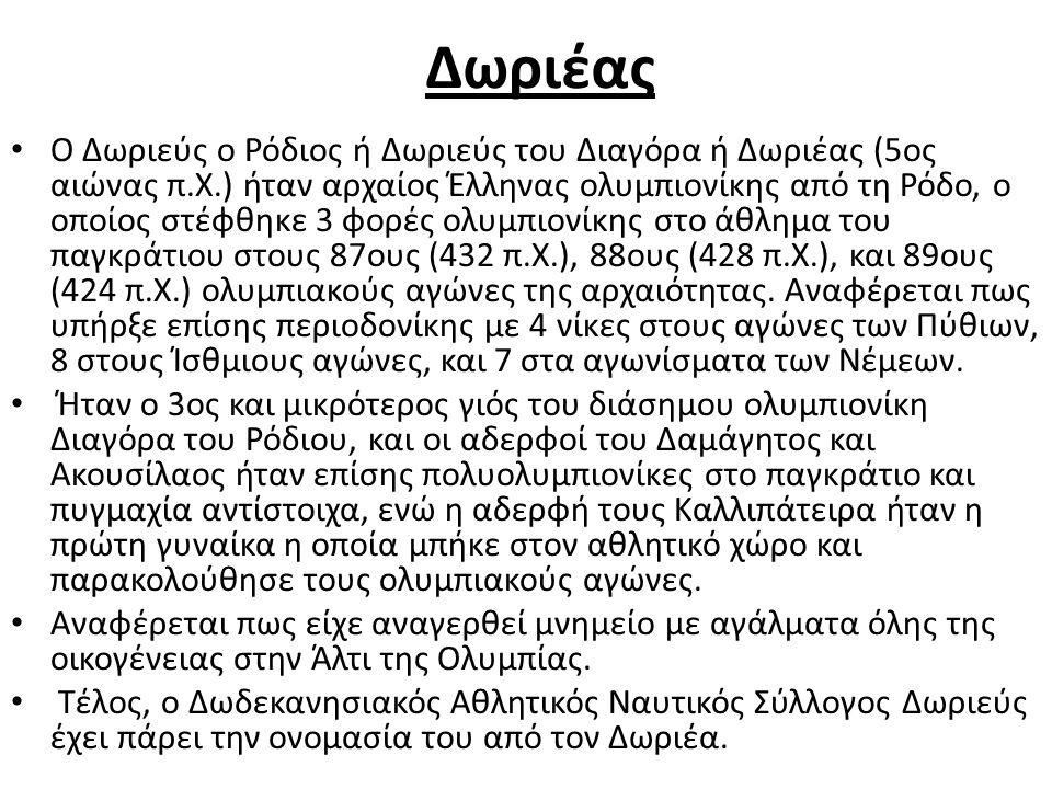Δωριέας Ο Δωριεύς ο Ρόδιος ή Δωριεύς του Διαγόρα ή Δωριέας (5ος αιώνας π.Χ.) ήταν αρχαίος Έλληνας ολυμπιονίκης από τη Ρόδο, ο οποίος στέφθηκε 3 φορές ολυμπιονίκης στο άθλημα του παγκράτιου στους 87ους (432 π.Χ.), 88ους (428 π.Χ.), και 89ους (424 π.Χ.) ολυμπιακούς αγώνες της αρχαιότητας.